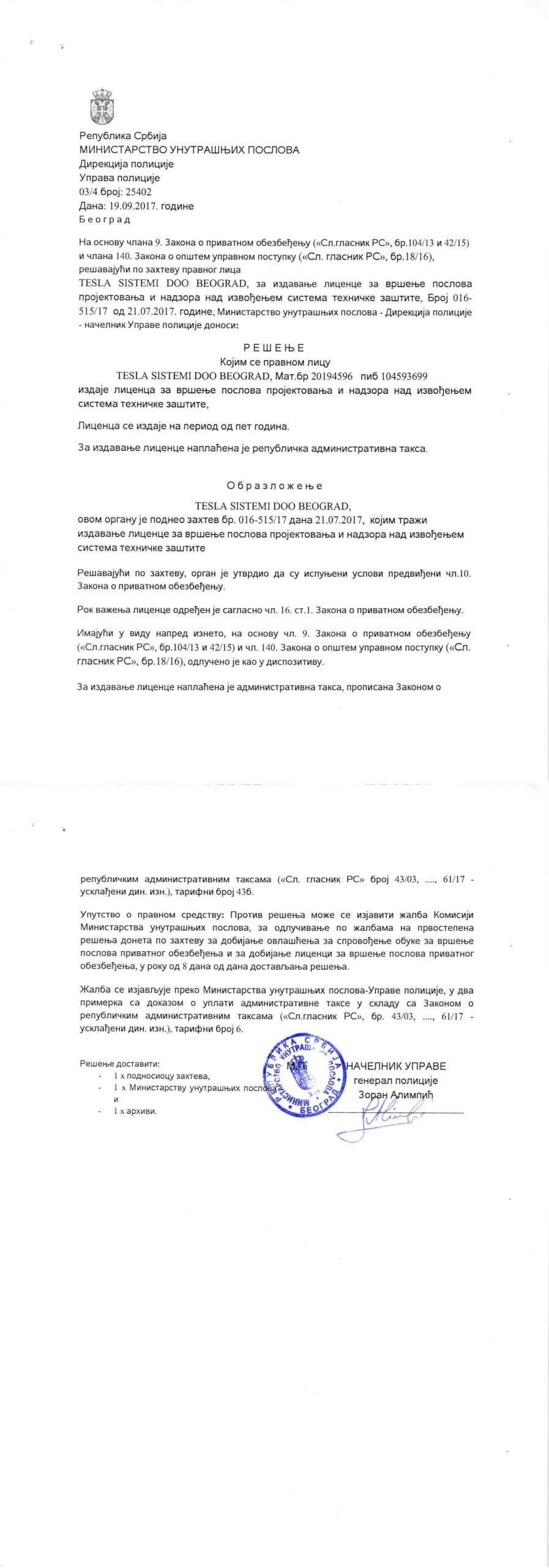 License for design and supervision of technical protection systems